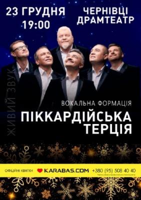 Концерт «Піккардійська терція»