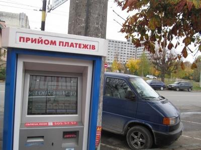 У Чернівцях з 1 січня подорожчає паркування авто: двом фірмам затвердили новий тариф