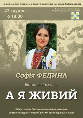"""Благодійний концерт Софії Федини """"А я живий"""""""
