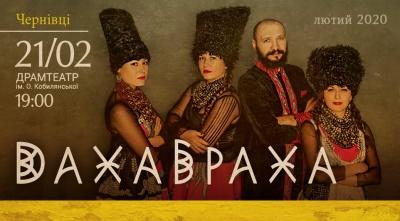 «ДахаБраха» приїде з концертом до Чернівців