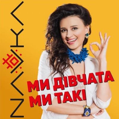 Співачка з Чернівців NAVKA презентувала новий сингл «Ми дівчата, ми такі»