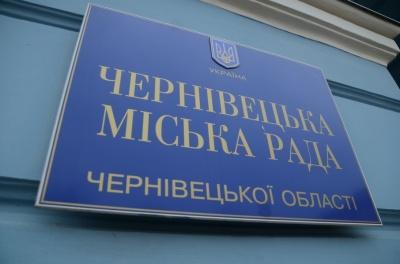 Бюджет Чернівців-2020: як зміняться видатки і доходи міста