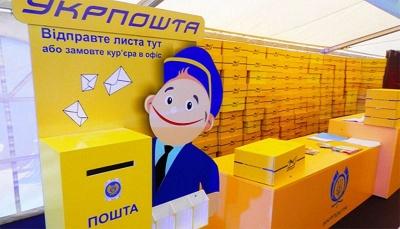 Укрпошта підвищила вартість відправки листів і бандеролей
