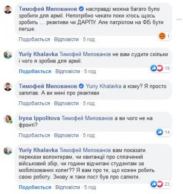 «Що ви зробили для фронту?»: міністр Милованов потрапив у скандал через суперечку з викладачем з Чернівців