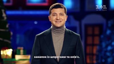 Новорічна промова Зеленського: душевно до всіх, чи лише до «своїх»