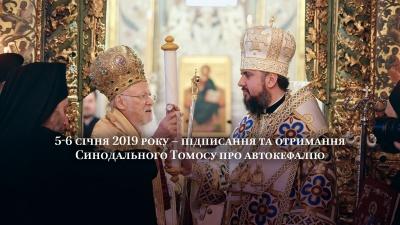У церквах Буковини відбулися молебні за Томос