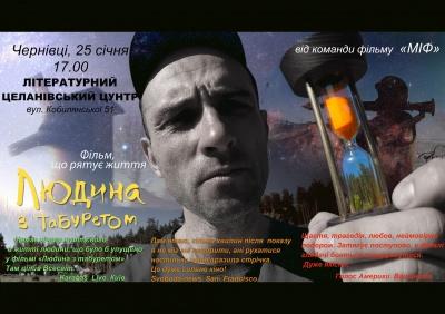 «Людина з табуретом»: у Чернівцях відбудеться показ документального пригодницького фільму
