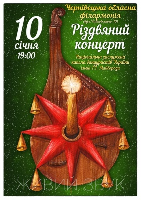Концерт Національної капели бандуристів України