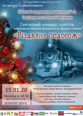 Концерт «Різдвяна подорож»