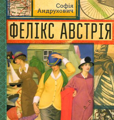Андрухович знявся у фільмі за романом своєї доньки