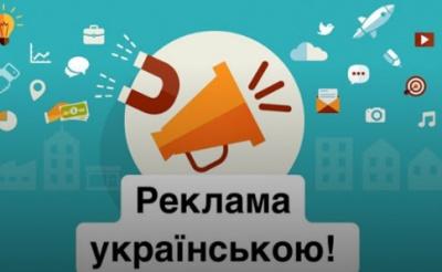 Нацрада нагадує, що з 16 січня вся реклама має бути українською