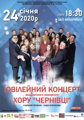 """Ювілейний концерт  хору """"Чернівці"""""""