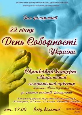Концерт до Дня Соборності України