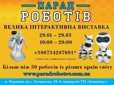 """Відкривається виставка """"Парад роботів"""", де з роботами можна гратися, танцювати, розмовляти, фотографуватися та керувати ними*"""