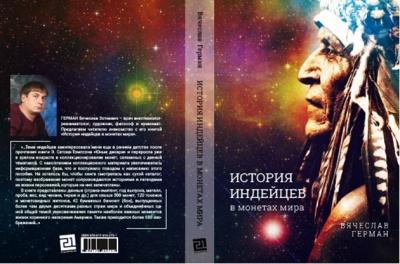 Нумізмат із Чернівців презентує книгу про індіанців та монети