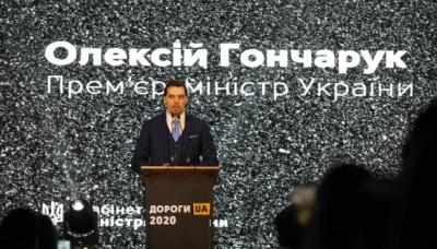 Гончарук обіцяє масштабні дорожні роботи з 1 березня