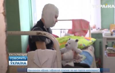 На популярному ток-шоу показали історію школярки з Чернівців, яку батько облив бензином