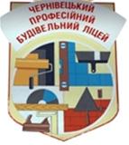 Державний професійно-технічний навчальний заклад «Чернівецький професійний будівельний ліцей» оголошує набір учнів на 2020-2021 н.р.*