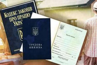 В Україні набув чинності закон про зменшення штрафів за порушення трудового законодавства