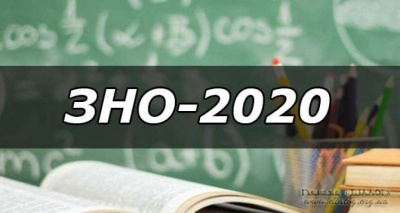 Розпочалась реєстрація на ЗНО-2020: графік проведення
