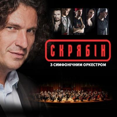 Концерт «Скрябін» з симфонічним оркестром