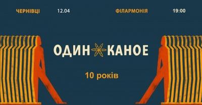 """Концерт гурту """"Один в каное"""""""