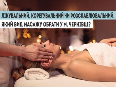 Лікувальний, корегувальний чи розслаблювальний. Який вид масажу обрати у м. Чернівці?*