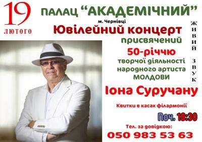 Ювілейний концерт Іона Суручану