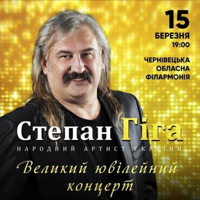 Концерт Степана Гіги