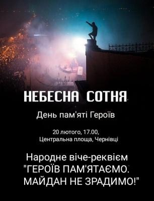 У Чернівцях скликають народне віче до Дня героїв Небесної Сотні