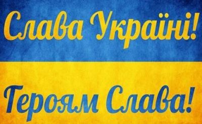 """Міноборони: Військове вітання """"Слава Україні!"""" збережеться"""