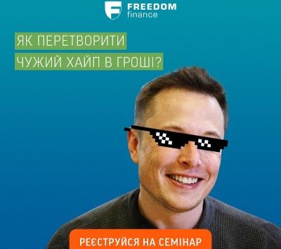 «Фрідом Фінанс Україна» проведе семінар з інвестування*