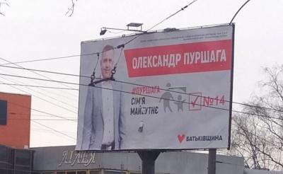 «Метри стартували»: на білборді в Чернівцях з'явилась передвиборча агітація депутата міськради