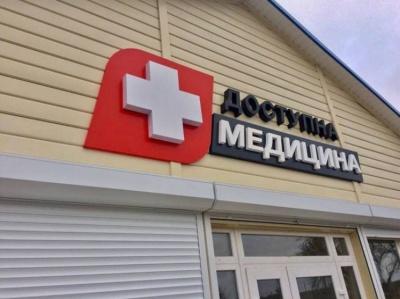 В Осачука обіцяють відкрити 10 сучасних амбулаторій на Буковині цього року