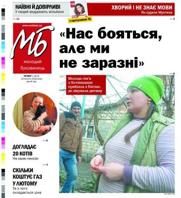 Свіжий номер №15 (20 лютого 2020 року)