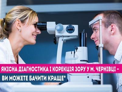 Якісна діагностика і корекція зору у м. Чернівці – ви можете бачити краще*