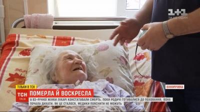 Пенсіонерка 10 годин була без ознак життя, і ожила: родичі готувались до поховання