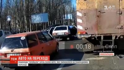 """У Миколаєві пішоходи пройшли через салон авто, що зупинилося на """"зебрі"""""""