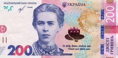 Нацбанк увів в обіг нові 200 гривень: як не натрапити на фальшивку