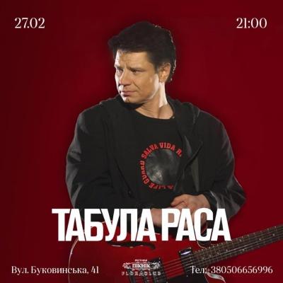 Концерт гурту «Табула Раса»