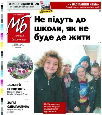 Свіжий номер №17 (27 лютого 2020 року)