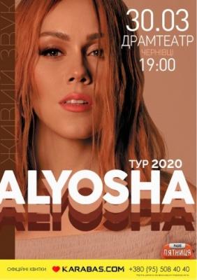 Концерт Alyosha