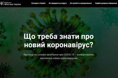Уряд запустив сайт про коронавірус