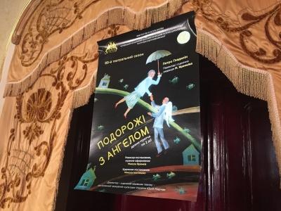 «Подорожі з ангелом»: у Чернівецькому драмтеатрі відбудеться прем'єра вистави