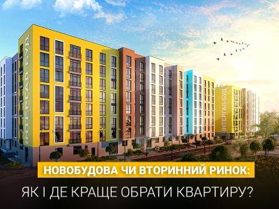 Новобудова чи вторинний ринок: як і де краще обрати квартиру?*