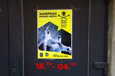 Коронавірус у Чернівцях: які заклади скасували концерти і масові заходи