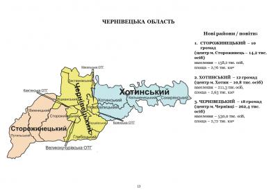 Як поділять Буковину на нові райони: в Мінрегіоні презентували новий проект