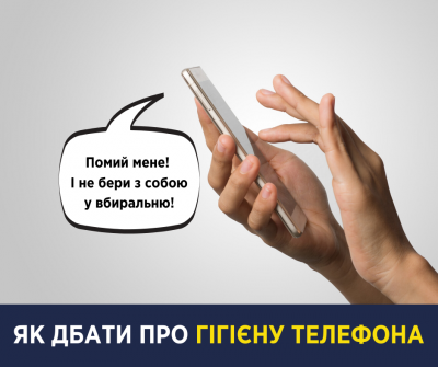 Уляна Супрун порадила частіше мити телефон