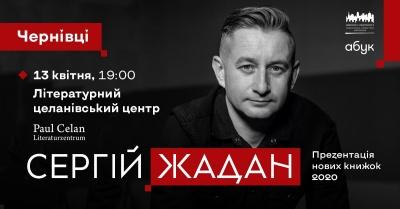 До Чернівців з презентацією двох книг приїде Сергій Жадан