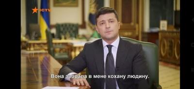 «Це я вбила Еріку»: канал ICTV під час виступу Зеленського переплутав титри
